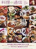 料理通信 2018年 01 月号 [雑誌]