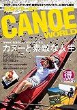 カヌーワールド vol.06 カヌーと素敵な人生 (KAZIムック)