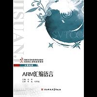 ARM汇编语言 (国家示范性高等职业院校优质核心课程改革教材·计算机类)