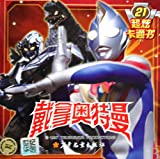 Ultraman Dyna 21 (Chinese Edition)