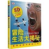 有趣的3D立体书:冒险生活大揭秘