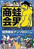 蛙男商会アンソロジー [DVD]