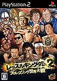 Wrestle Kingdom 2: Pro Wrestling Sekai Taisen [Japan Import] by YUKES