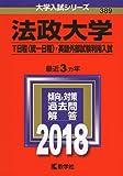 法政大学(T日程〈統一日程〉・英語外部試験利用入試) (2018年版大学入試シリーズ)