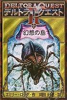 デルトラ・クエスト2 (2) 幻想の島