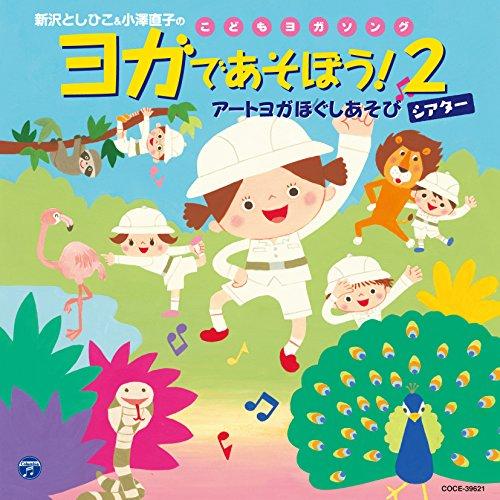 新沢としひこ&小澤直子のこどもヨガソング2の商品画像