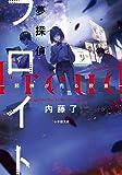 夢探偵フロイト: 邪神が売る殺意 (小学館文庫キャラブン!)