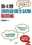消防設備士 (4類) 製図編 (これだけマスタ—)