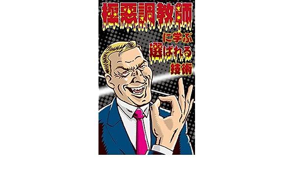 gokuakuchokyoshinimanabuerabarerugijutsu: aitsuhakouyattejibunwoyunounimiseteita (Japanese Edition)