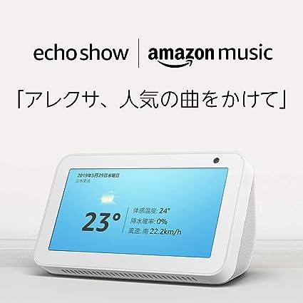 Echo Show 5 (エコーショー5) HDスクリーン付きスマートスピーカー with Alexa、サンドストーン + Amazon Music Unlimited (個人プラン6か月分 *以降自動更新)