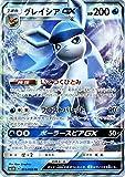 ポケモンカードゲームSM/グレイシアGX(RR)/ウルトラムーン
