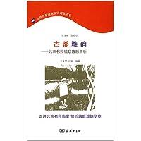 古都雅韵:北京名园楹联匾额赏析