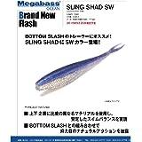 メガバス(Megabass) ワーム SLING SHAD(スリングシャッド) 5inch SW