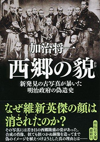 西郷の貌 新発見の古写真が暴いた明治政府の偽造史 (祥伝社文庫)