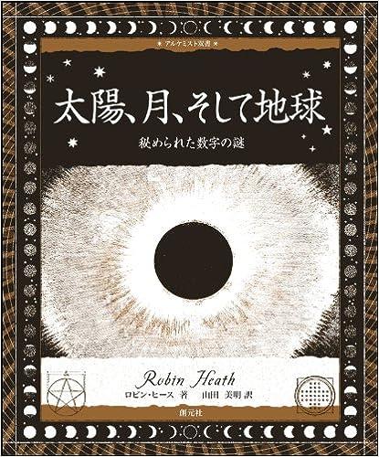 太陽、月、そして地球 (アルケミスト双書)