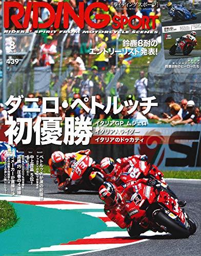 RIDING SPORT 最新号 表紙画像