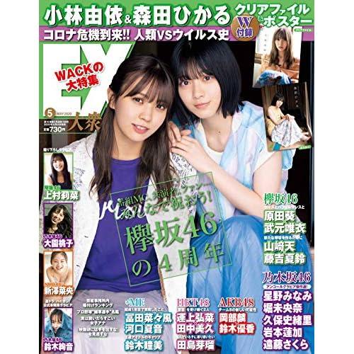 EX 大衆 2020年5月号 表紙画像