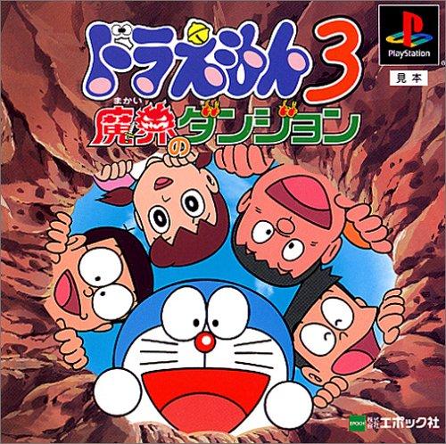 Doraemon 3 Makai no Dungeon Playstation[Japan Import]