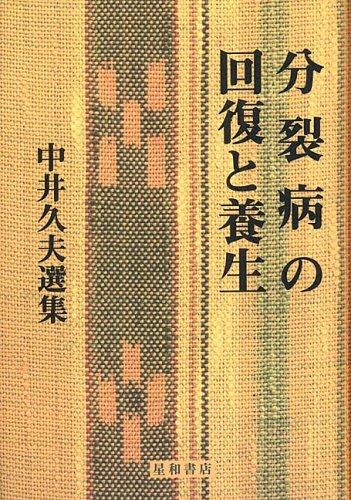 分裂病の回復と養生―中井久夫選集
