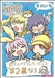 One Second Act Majikyu 4 Frame Detective Opera Milky Holmes (Majikyu Comics)