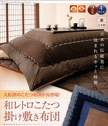 【和レトロこたつ掛け敷き布団セット】 正方形 ネイビー   B075RC84DK