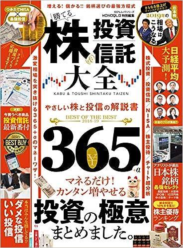 株&投資信託大全 (100%ムックシリーズ)