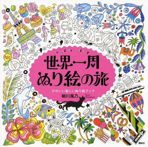 柳川風乃 著『世界一周 ぬり絵の旅』