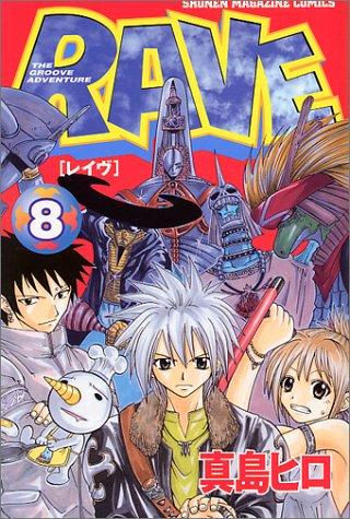 RAVE(8) (講談社コミックス)