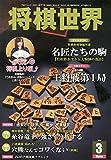 将棋世界 2015年 03月号 [雑誌]