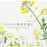 ストレス解消音楽2~アイソトニック・サウンド ベスト・セレクション