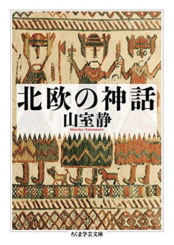 北欧の神話 (ちくま学芸文庫)