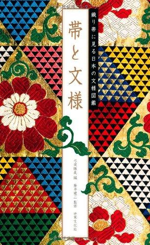 Obi to mon'yō : oriobi ni miru nihon no mon'yō zukan ebook
