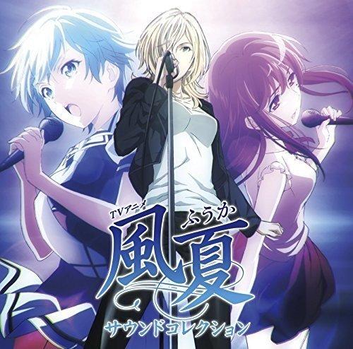 Fuuka Sound Collection / Various