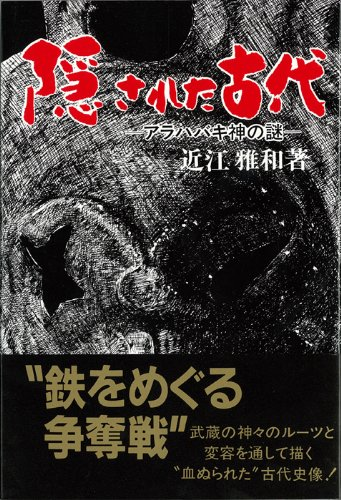 Mystery of God Arahabaki - ancient hidden (1985) ISBN: 4882020645 [Japanese Import]