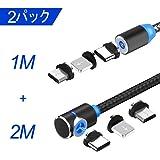 マグネット式 充電ケーブル,3in1 充電ケーブル,L字型 USBケーブル, 360度回転,2パック(1M+ 2M)(ブラック)