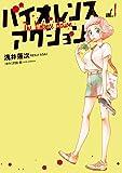 バイオレンスアクション 1 (ビッグコミックススペシャル)