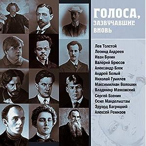 Golosa, Zazvuchavshie Vnov Audiobook