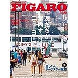 FIGARO japon 2018年11月号 小さい表紙画像