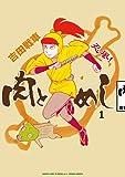 忍風! 肉とめし (1) (ビッグコミックススペシャル)