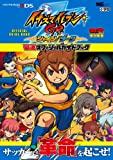 Inazuma Eleven GO Fastest Official Guide Book (Wonder Life Special) (2011) ISBN: 4091064930 [Japanese Import]