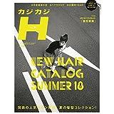 カジカジH 2018年Vol.59 小さい表紙画像