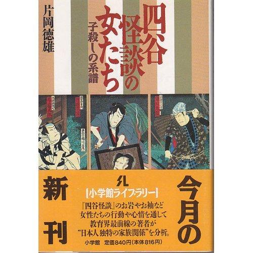 Women of Yotsuya Kaidan - Genealogy of infanticide (Shogakukan library) (1993) ISBN: 4094600418 [Japanese Import]