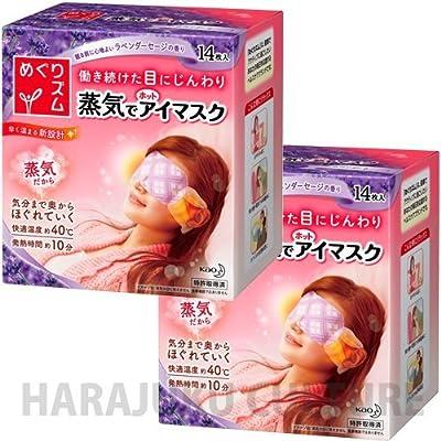 Kao Megurhythm Steam Hot Eye Mask 14 Sheets - Lavender - 2pcs