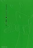 おやすみプンプン(4) (ヤングサンデーコミックス)
