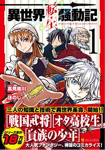 異世界転生騒動記(1) / ほのじ