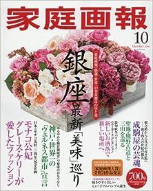 [雑誌] 家庭画報 2016年10月号