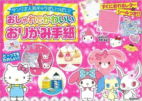 ハート 折り紙 かわいい手紙折り方リボン : amazon.co.jp
