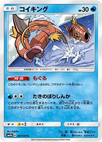 Juego de Cartas Pokemon / PK-SM 4 A - 007 Cocina C: Amazon ...