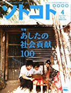SOTOKOTO (ソトコト) 2011年 04月号 [雑誌]