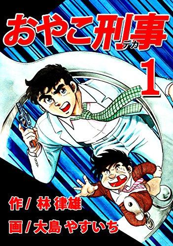 OYAKO-DEKA Vol01 Remastering Version (Japanese Edition)